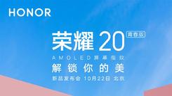 荣耀官宣 产品设计官白敬亭携荣耀20青春版正式亮相