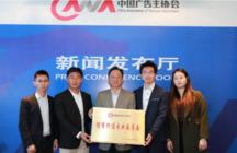 中国广告主协会信用价值专业委员会成立,热云数据赋能营销升级