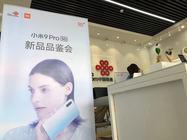 中国联通5G新品品鉴会:现场火爆 更有小米MIX Alpha真机现身