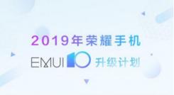 荣耀10青春版+荣耀20i EMUI10内测进行中 全新功能让人越用越爱