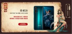 《王者荣耀》将迎周年庆 华为商城开黑神器来助战