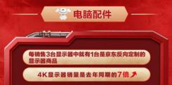 卡位京东11.11AOC、戴尔、飞利浦等显示器大牌锁定10亿大单