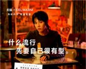 """天猫超级品类日推出""""CELWARM热粒内衣""""专场, 引爆新品类战略"""