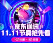 京东手机11.11高能预警!5G手机以旧换新最高补贴2000元!