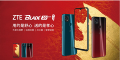 高性价比亲情手机 中兴Blade 20 Smart孝心版开启预售