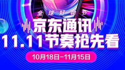 5G手机以旧换新最高补贴2000元 京东提前开启11.11全球好物节
