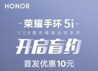 荣耀手环5i开启盲约享10元优惠 支持血氧检测/USB便携充电