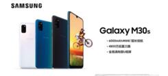 """""""续航怪兽""""三星Galaxy M30s今日开启预售"""