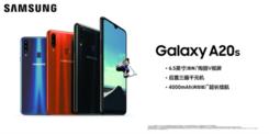 三星Galaxy A20s今日开启京东预约 到手价仅为799元