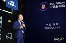 2019世界人工智能峰会召开 华为王成录:分布式AI引领AI生态