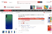 11.11嗨购进行时!高颜值千元机 华为畅享10京东首发