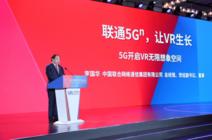 中国联通总经理李国华:5G为VR产业开拓全新想象空间