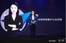 5G时代营销怎么玩?2019 vivo品牌广告营销大会精彩速递