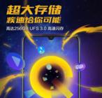 UFS 3.0闪存+256G大存储 iQOO Neo 855版发布倒计时3天