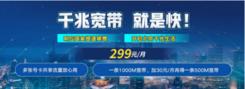 """联通加紧5G网络快速部署  北京率先进入""""双千兆之城"""""""