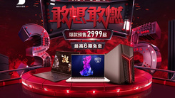 11.11狂欢预热 京东2019Q3季度笔记本线上再创纪录