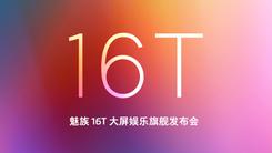 魅族16T大屏娱乐旗舰发布会 视频直播