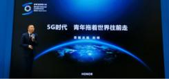 荣耀总裁赵明乌镇演讲:年轻人的5G将是科技新赛道