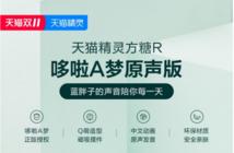 天猫精灵方糖R哆啦A梦原声版首发上线 双十一预售到手价128元
