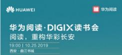 华为阅读·DigiX读书会空降西安,听马伯庸畅谈唐朝盛世文化