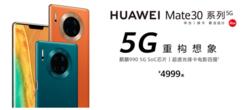 国美、华为超级品牌日相约双十一 颠覆生活5G新品即刻预售