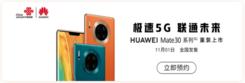 5G商用套餐发布在即  上海联通5G应用开启智造时代