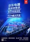 首家京东超体11月11日开业  百余全球顶级品牌同贺京东11.11