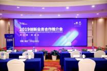 2019联通在线创新业务合作推介会在郑州举办