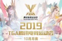 2019 TGA腾讯电竞运动会赛季最后一场分站赛落地成都