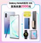 5G时代王者归来 三星Galaxy Note10+ 5G中国市场表现抢眼