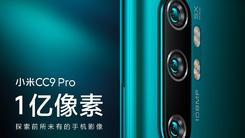 官宣来了 小米将于11月5日发布小米CC9 Pro 搭载一亿像素相机