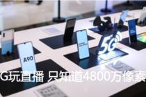5G网络+骁龙855处理器 三星Galaxy A90 5G火爆开售