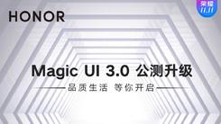 荣耀Magic UI 3.0开启公测升级 包含荣耀20系列/v20/Magic 2