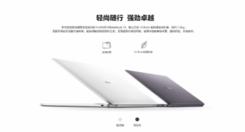 """华为笔记本MateBook 13锐龙版 新配置""""全面""""上市"""