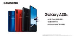 全能千元机型 三星Galaxy A20s京东火热预售中