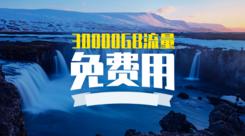 """金秋十月出境游, 华为天际通""""买5G送1G""""!"""