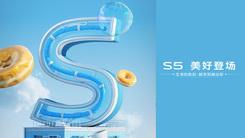 官宣!vivo S5即将到来 或配菱形多摄采用全新配色设计