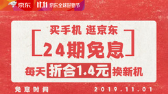 11.11京东24期免息换新机 新iPhone一天只要一杯奶茶钱