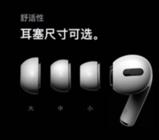 新品好物汇聚京东11.11 AirPods Pro无线耳机强势来袭
