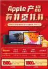 京东11.11 Apple爆品齐聚:AirPods Pro开启预约 iPhoneXS降30