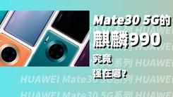 华为Mate30 5G的麒麟990 究竟强在哪?