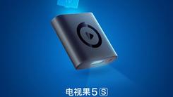 全新DRM硬解+HDMI输入 爱奇艺电视果5S发布
