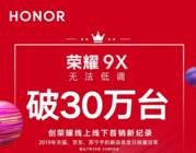最高优惠200元,荣耀9X 1299元延续爆款基因