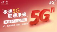 中国联通在沪正式推出5G套餐  涉及多档套餐最低129元