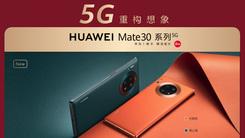 Mate30 5G系列开售 优惠购机+办理5G套餐 京东11.11一站搞定