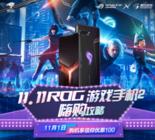 120Hz电竞屏有多炫?双十一买ROG游戏手机2就对了!