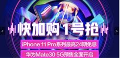 京东手机11.11手机秒杀日:iPhone XS降至冰点价6499元起