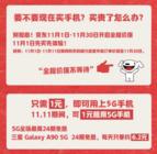 买手机逛京东:京东秒杀日iPhone XS领券立减3000元