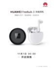 麒麟A1芯片加持,华为FreeBuds 3预售开启 定金100元可抵160元