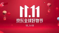更优惠的三大运营商5G套餐开启姿势 尽在京东11.11